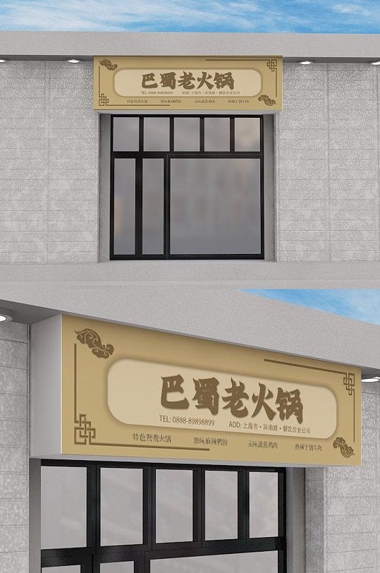 火锅创意原创门头模板设计-众图网