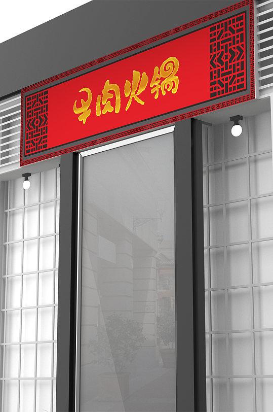 中式餐饮重庆火锅店门头设计-众图网