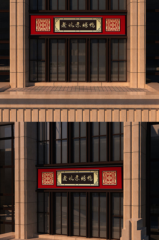 老北京烤鸭传统风格门头设计-众图网
