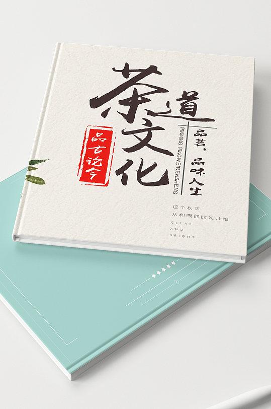 简约大气茶道文化画册封面-众图网