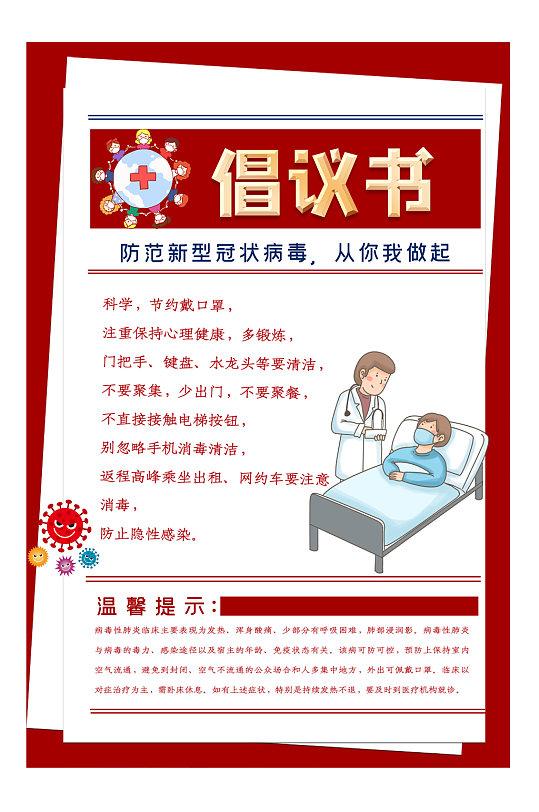 新型冠状病毒疫情 防控倡议书 红色简约海报-众图网