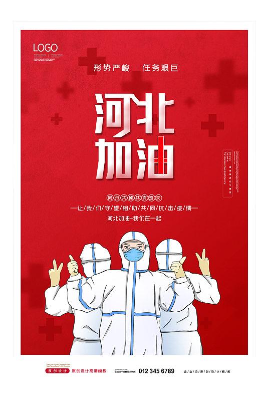 红色简约河北加油共同战疫海报-众图网