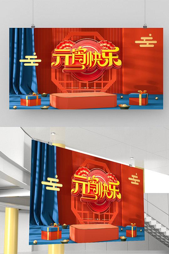 红色大气元宵节晚会舞台背景板展板设计-众图网
