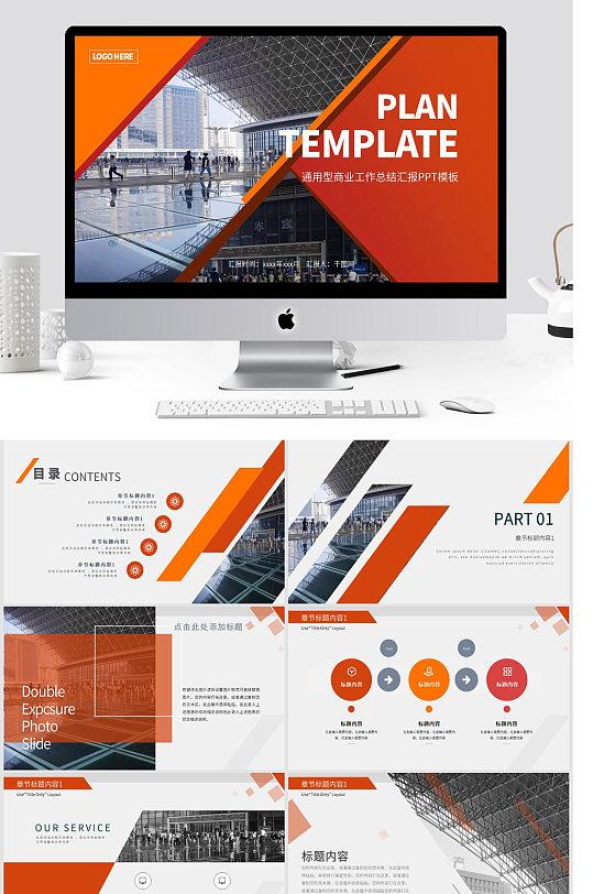 项目推广企业工作汇报PPT模板-众图网