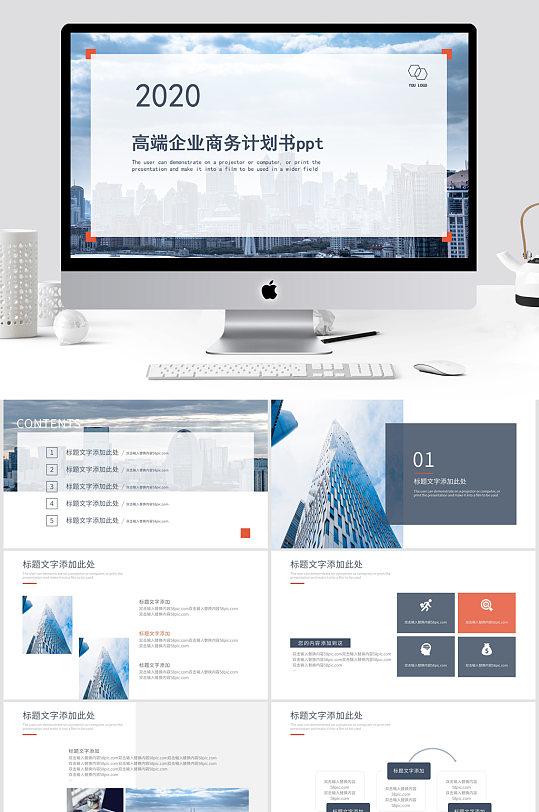 企业商务计划书ppt模板-众图网