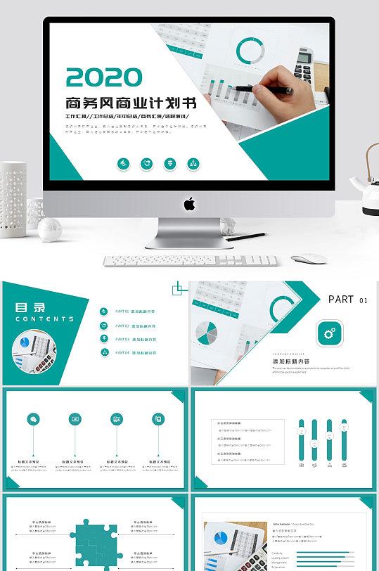 商业计划书PPT模板-众图网