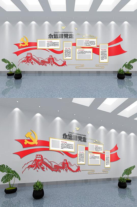 红色党政永远跟党走文化墙-众图网