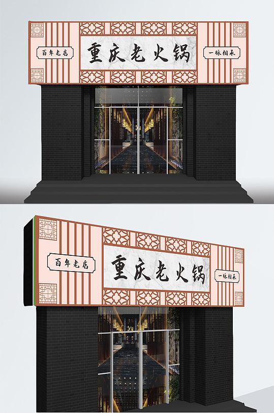 原创四川火锅门头设计美食门头-众图网