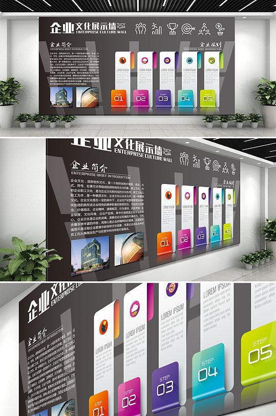企业文化墙展示模板-众图网