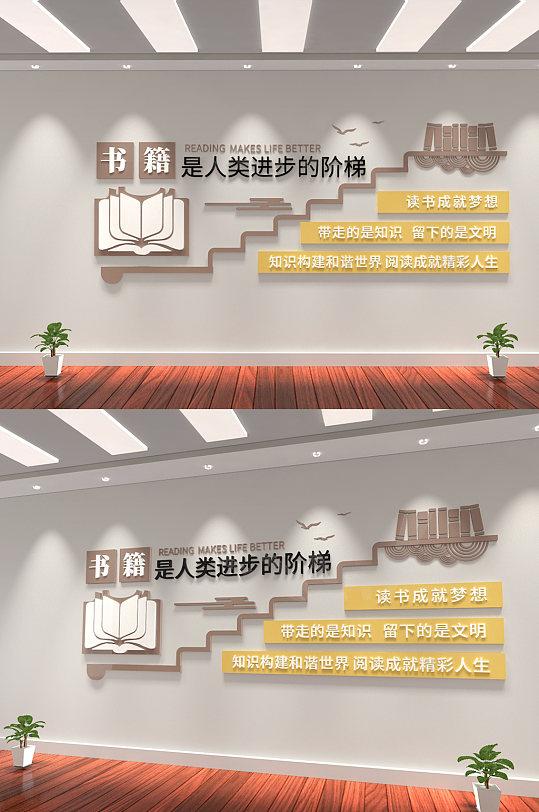 校园图书馆读书文化墙-众图网