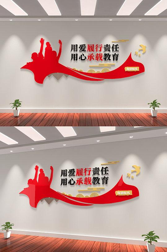 师德师风校园文化墙-众图网