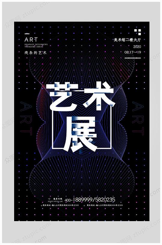 创意大气艺术展海报-众图网