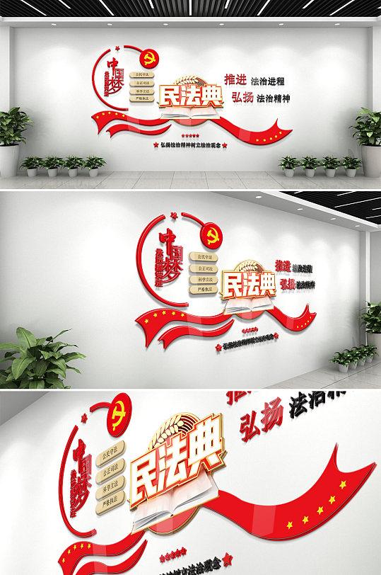民法典法院法治司法局党建文化墙-众图网