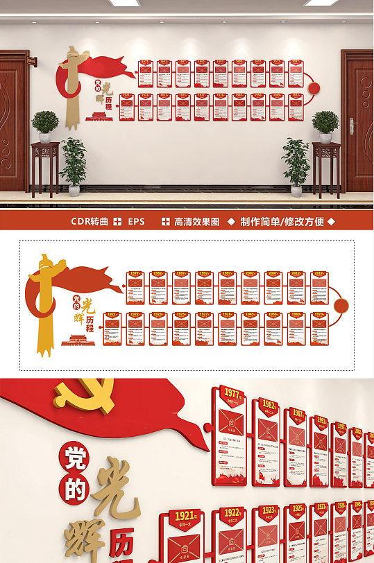 党的十九大光辉历程党建-众图网