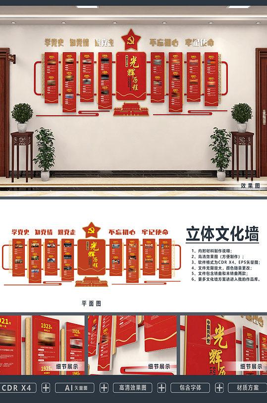 党的十九大光辉历程党建墙-众图网