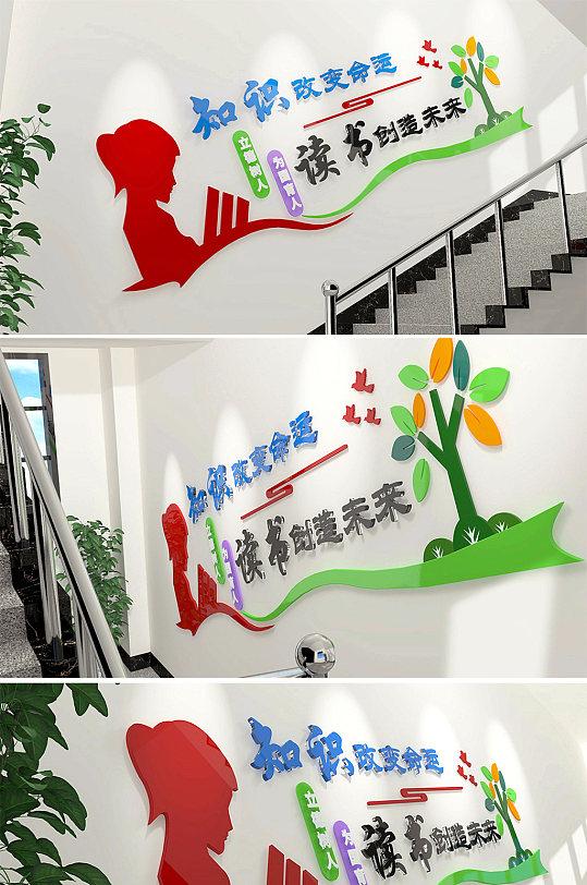 楼梯间读书校园文化墙-众图网