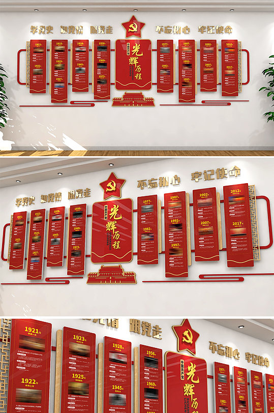 十九大党建文化墙-众图网