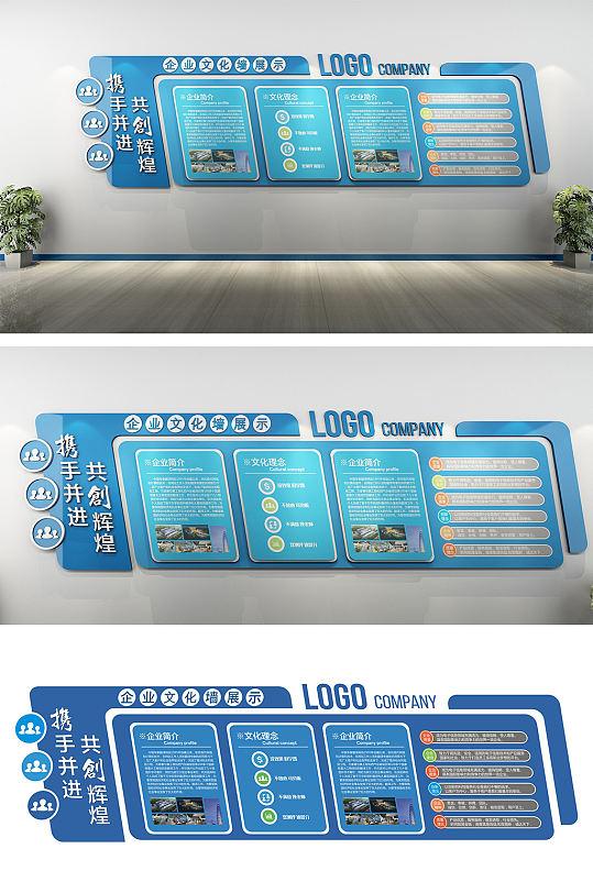 企业文化墙展厅形象墙-众图网