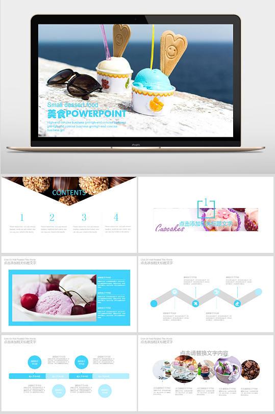 美食甜点动态PPT模板-众图网