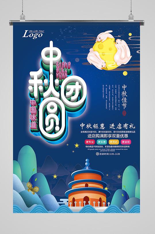 蓝色大气中国风中秋海报-众图网