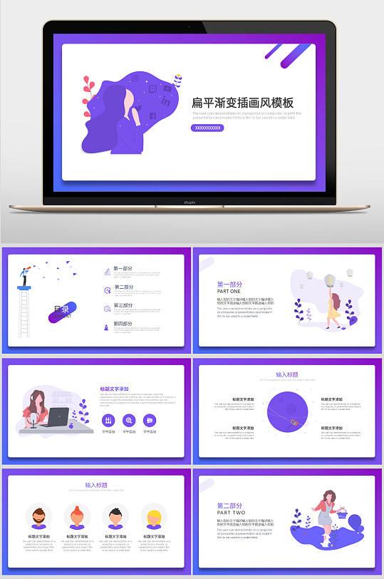 蓝紫扁平化插画风PPT-众图网