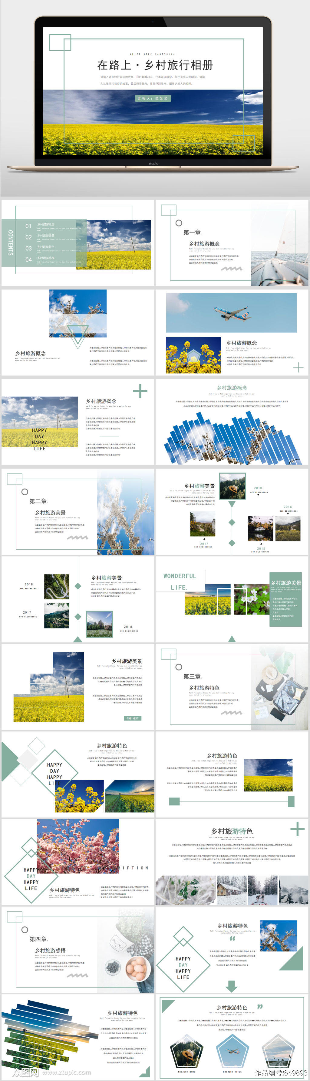 简约豆绿色相册风乡村旅行ppt模板素材