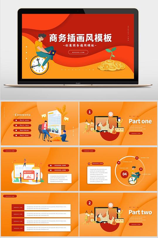 红色扁平插画风商务通用PPT模板-众图网