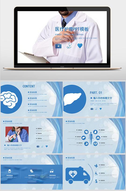 医院医生医疗护理知识分享PPT模板-众图网