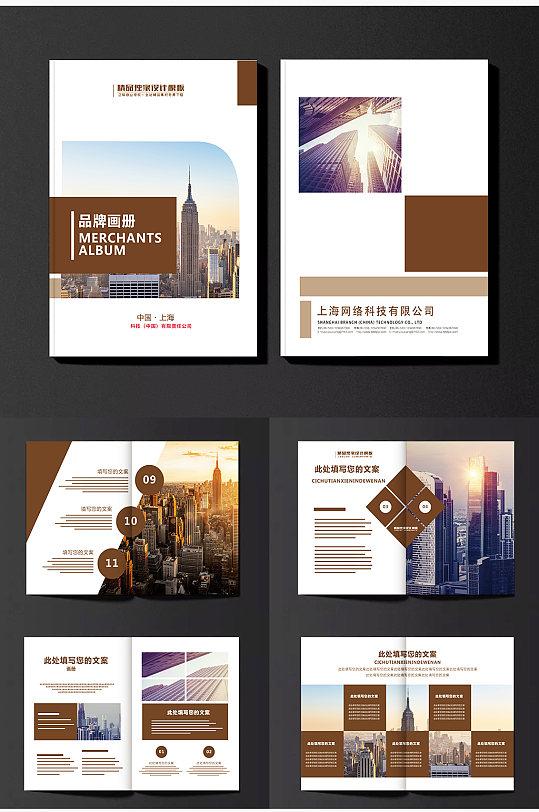 时尚简约企业品牌画册设计