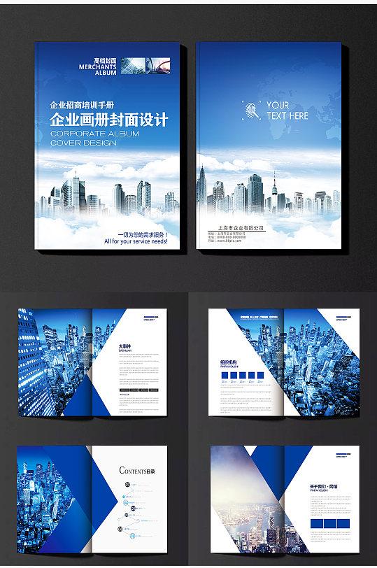 蓝色商务企业画册封面设计企业招商培训手册