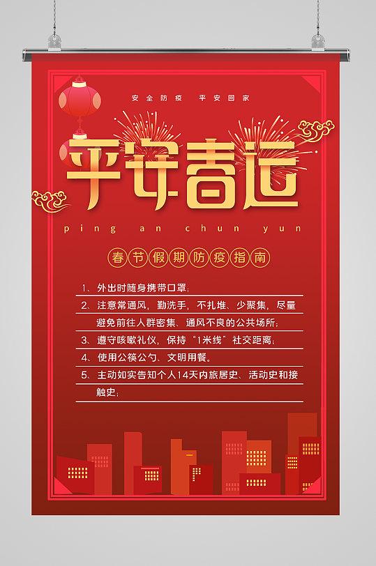 2021极简平安春运防疫指南海报-众图网