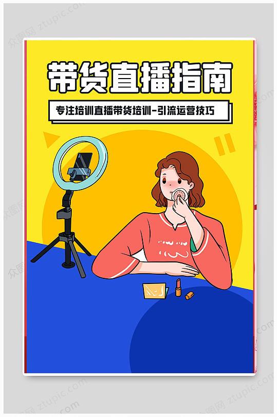 直播指南宣传海报-众图网