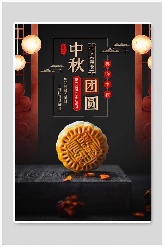 月饼促销活动宣传海报-众图网