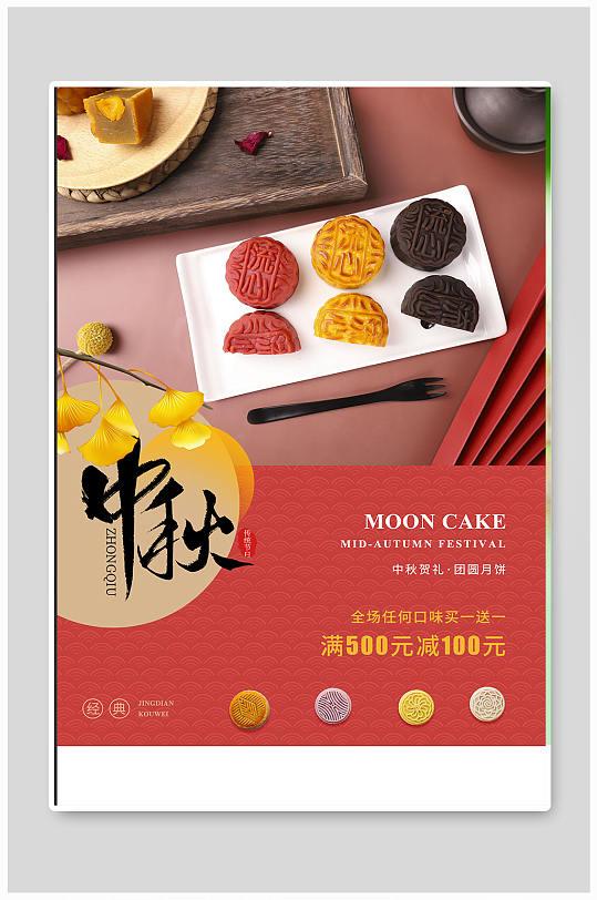 中秋美味月饼促销海报-众图网