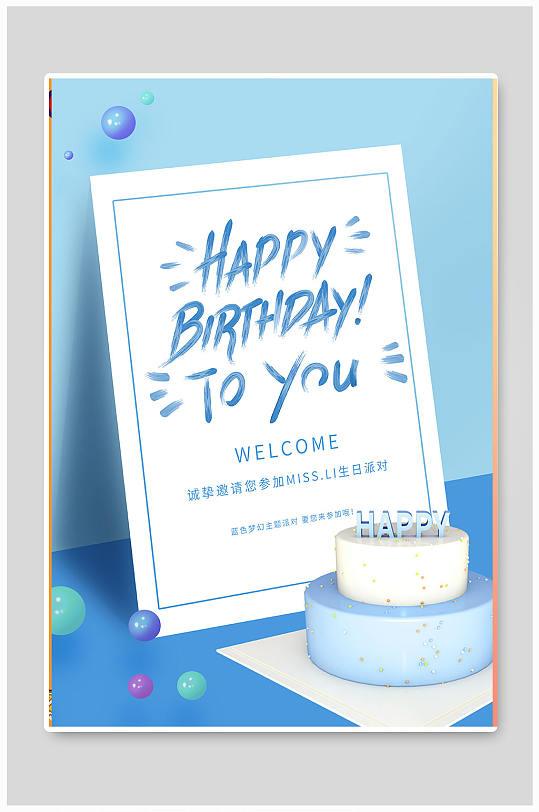 蓝色小清新生日邀请派对背景展板设计图片-众图网