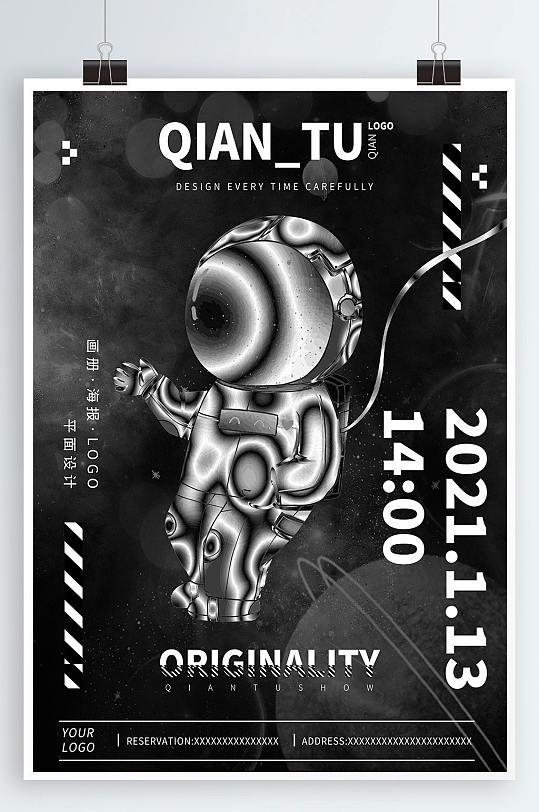 黑色大气潮酷太空人酒吧活动海报-众图网
