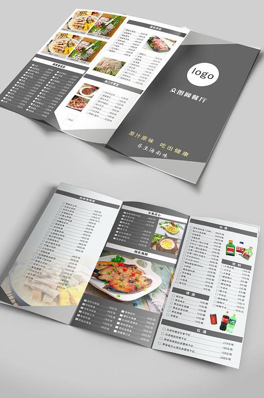 三折页菜单海南菜单-众图网