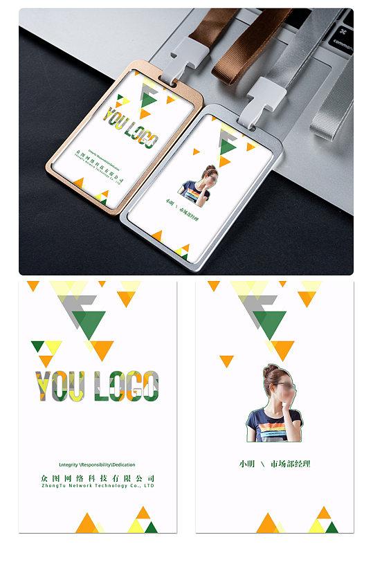创意彩色三角形企业工作证工作牌-众图网