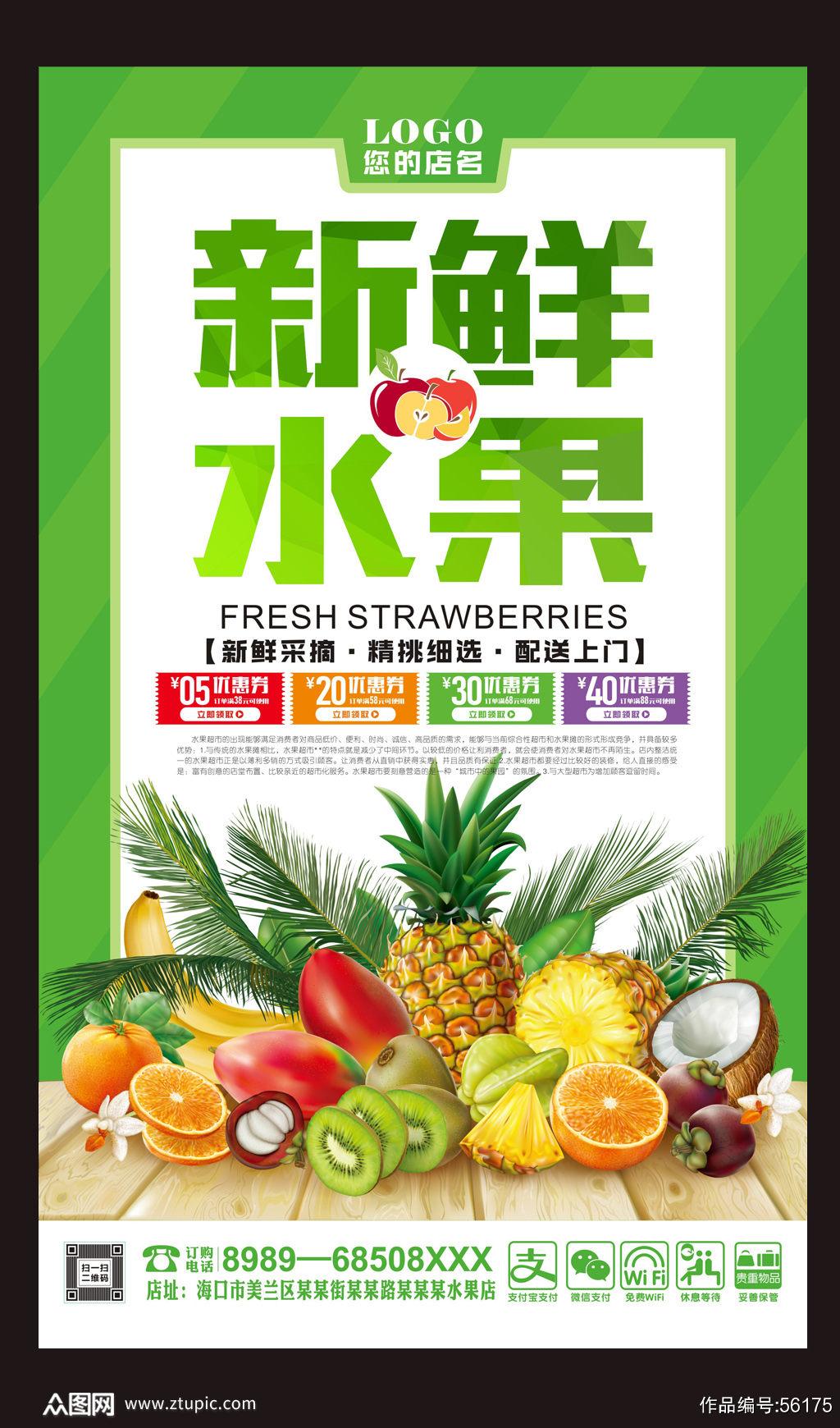 新鲜水果海报素材