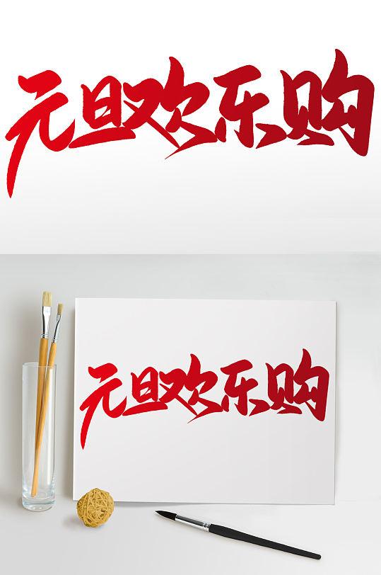 2021元旦欢乐购手写书法艺术字-众图网