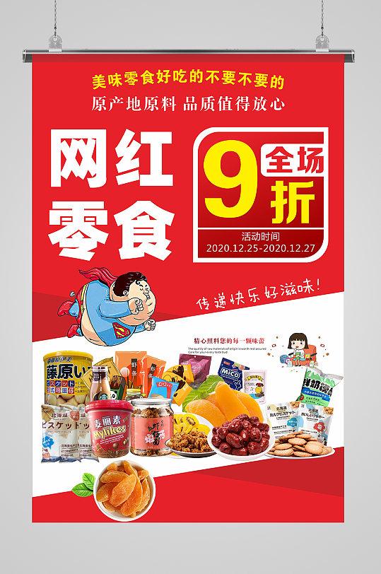 红色网红零食海报-众图网