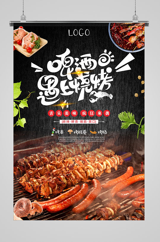 撸串烤肉烧烤店海报-众图网