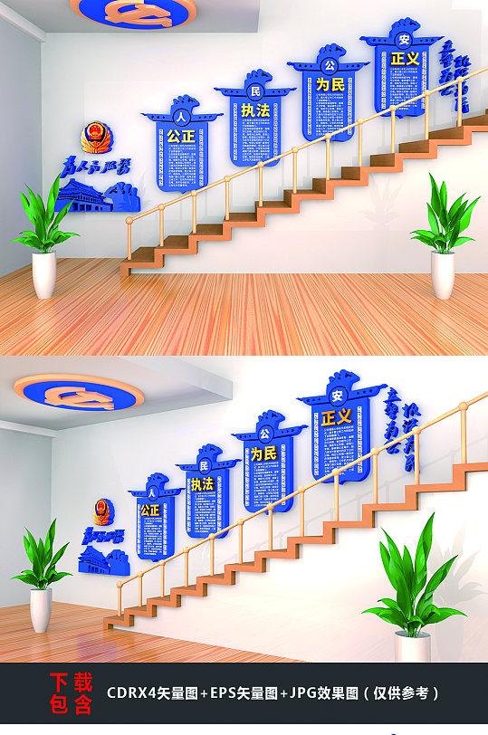 蓝色公安局楼梯文化墙-众图网