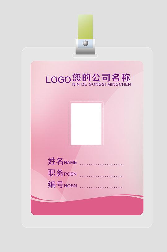 企业工作证模版图片-众图网