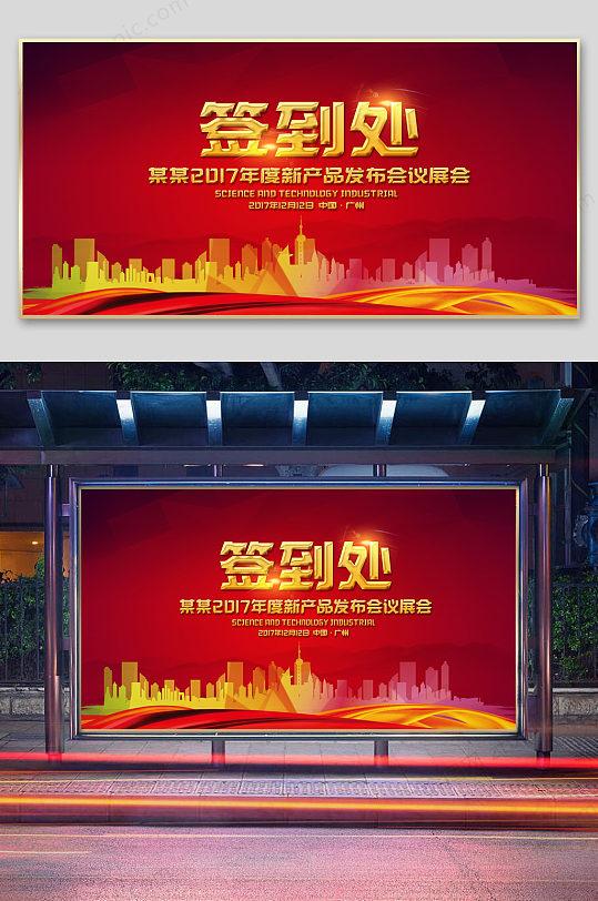 红色大气签到处海报-众图网