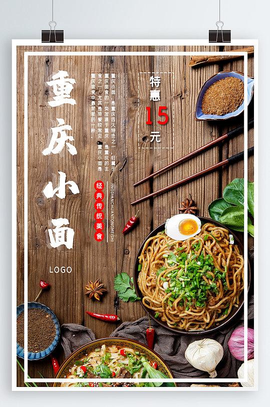 重庆小面海报设计-众图网