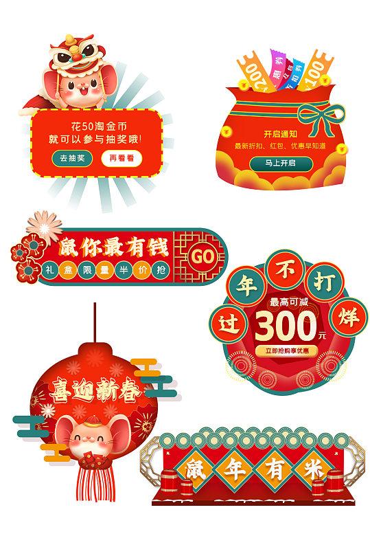 鼠你最有钱春节促销标签-众图网
