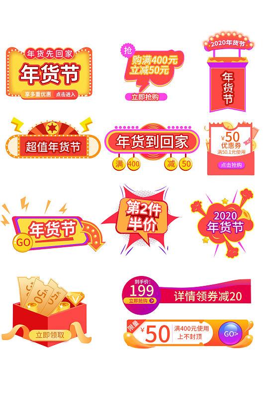 年货节促销春节不打烊-众图网