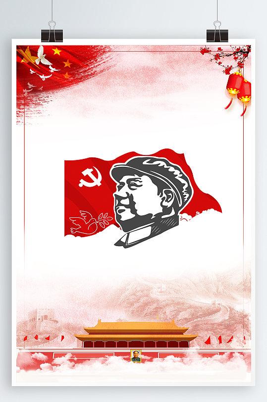 党建海报背景建党节背景-众图网