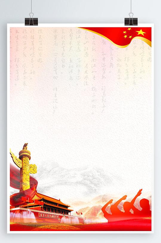 70周年红色质感海报-众图网